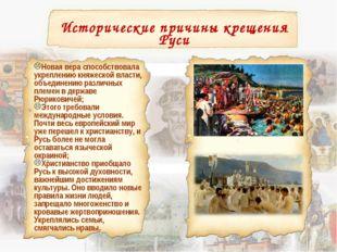 Исторические причины крещения Руси Новая вера способствовала укреплению княже
