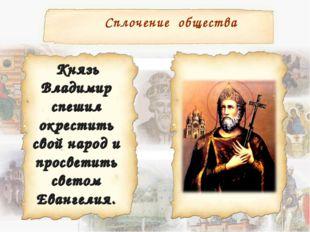 Князь Владимир спешил окрестить свой народ и просветить светом Евангелия. Сп