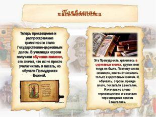 Теперь просвещение и распространение грамотности стало Государственно-церков