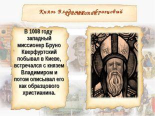 В 1008 году западный миссионер Бруно Кверфуртский побывал в Киеве, встречалс