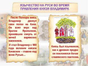 После Полоцка князь Владимир двинул свои полки на Киев. Он взял верх над бра