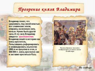 Владимир понял, что удерживать под своей властью все славянские земли, опирая