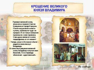 Призвал великий князь епископа и принял Святое Крещение в городе Корсуни. По