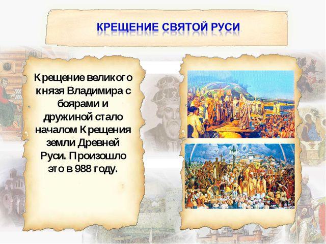 Крещение великого князя Владимира с боярами и дружиной стало началом Крещения...