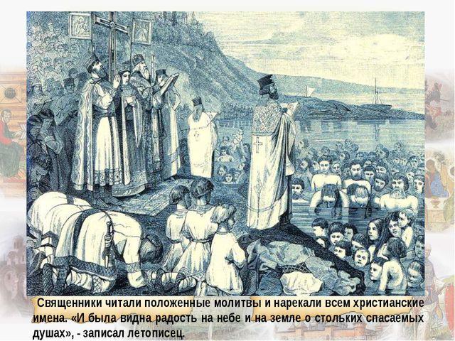 Священники читали положенные молитвы и нарекали всем христианские имена. «И...