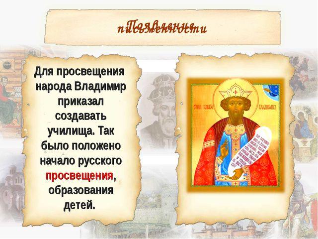 Для просвещения народа Владимир приказал создавать училища. Так было положен...