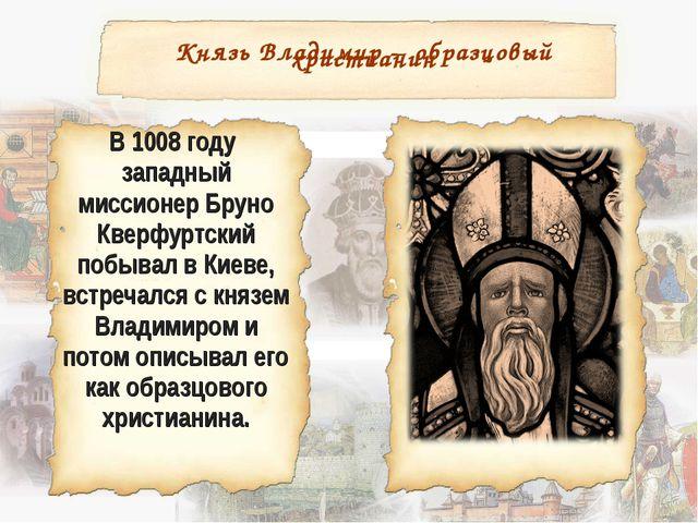 В 1008 году западный миссионер Бруно Кверфуртский побывал в Киеве, встречалс...