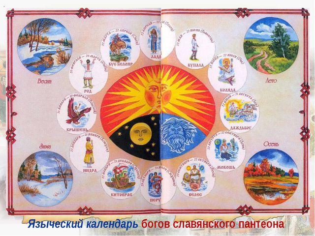 . Языческий календарь богов славянского пантеона