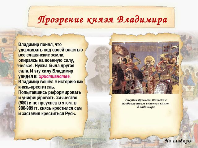 Владимир понял, что удерживать под своей властью все славянские земли, опирая...