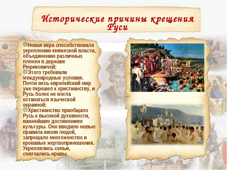 Исторические причины крещения Руси Новая вера способствовала укреплению княже...