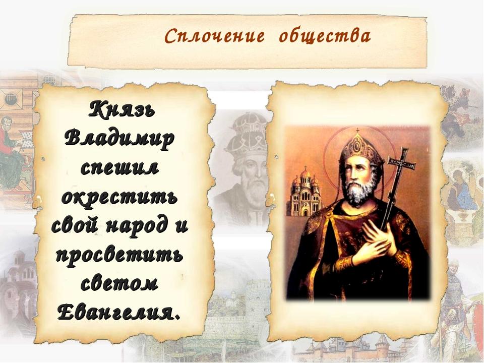 Князь Владимир спешил окрестить свой народ и просветить светом Евангелия. Сп...