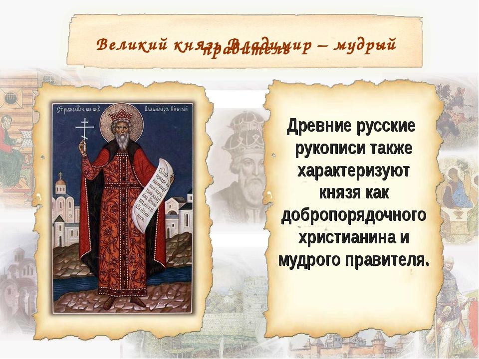 Древние русские рукописи также характеризуют князя как добропорядочного хрис...