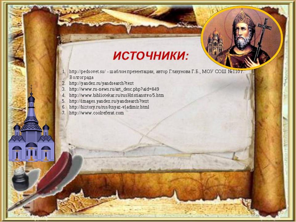 http://pedsovet.su/ - шаблон презентации, автор Глазунова Г.Б., МОУ СОШ №110...