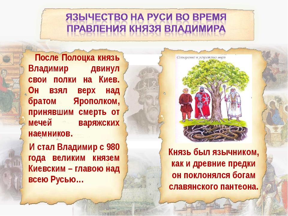 После Полоцка князь Владимир двинул свои полки на Киев. Он взял верх над бра...