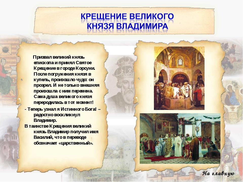 Призвал великий князь епископа и принял Святое Крещение в городе Корсуни. По...