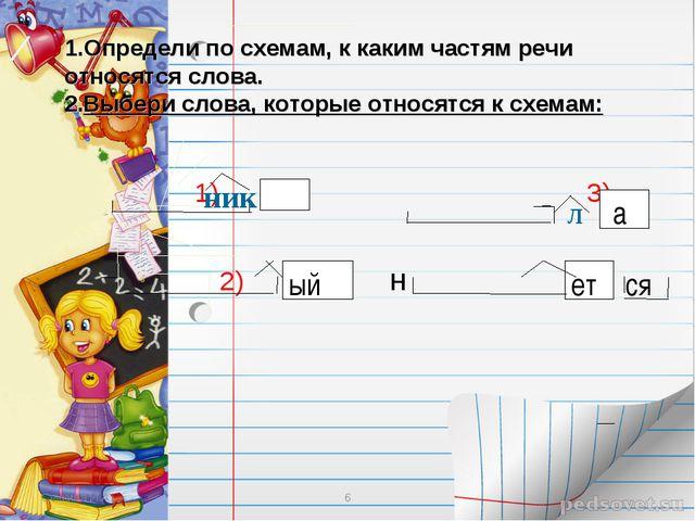 Сечкина И.А. * 1.Определи по схемам, к каким частям речи относятся слова. 2.В...