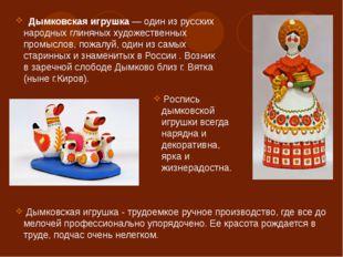 Дымковская игрушка— один из русских народных глиняных художественных промыс