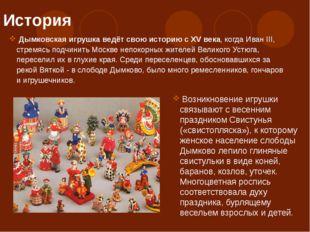 История Возникновение игрушки связывают с весенним праздником Свистунья («сви