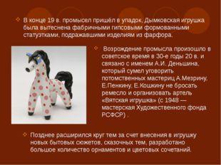 Возрождение промысла произошло в советское время в 30-е годы 20 в. и связано