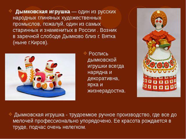 Дымковская игрушка— один из русских народных глиняных художественных промыс...