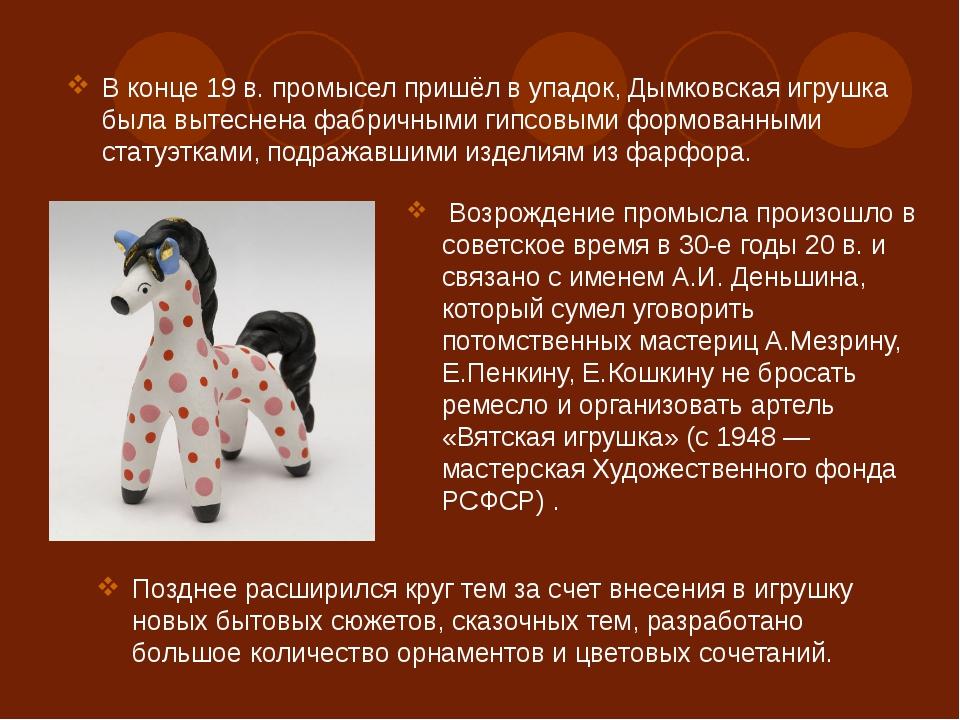 Возрождение промысла произошло в советское время в 30-е годы 20 в. и связано...