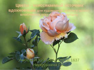 Цветы - неиссякаемый источник вдохновения для художников, поэтов и просто вл
