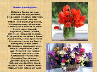 Зинаида Александрова Побежала Таня за цветами, Свой букет она подарит маме.