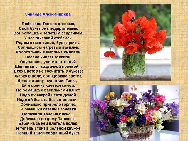 Зинаида Александрова Побежала Таня за цветами, Свой букет она подарит маме....