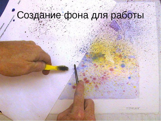 Создание фона для работы