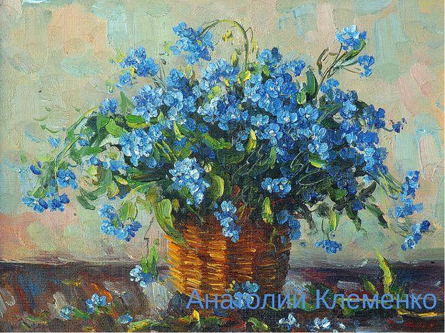 Анатолий Клеменко