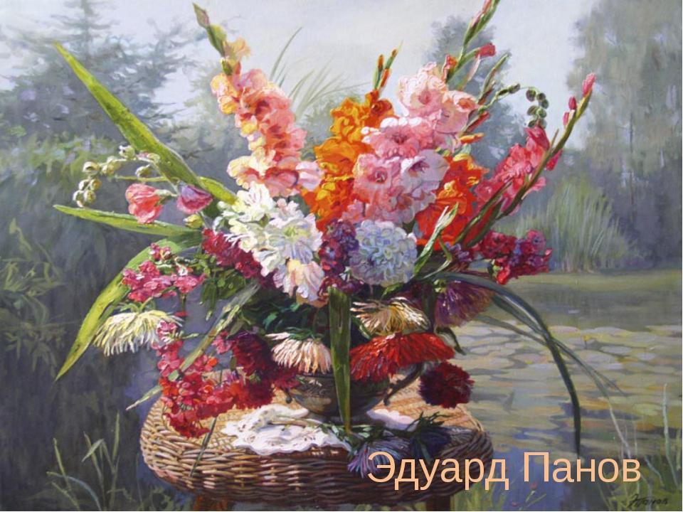 Эдуард Панов