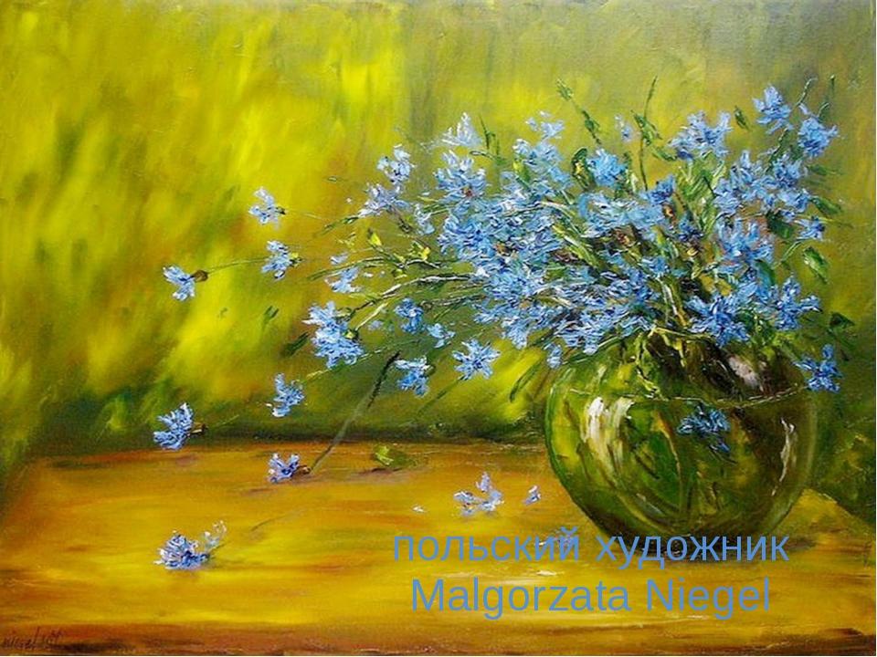 польский художник Malgorzata Niegel