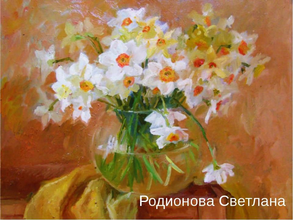 Родионова Светлана