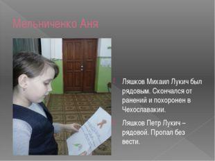 Мельниченко Аня Ляшков Михаил Лукич был рядовым. Скончался от ранений и похор