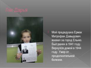 Лях Дарья Мой прадедушка Ермак Митрофан Давыдович воевал за город Ельню. Был