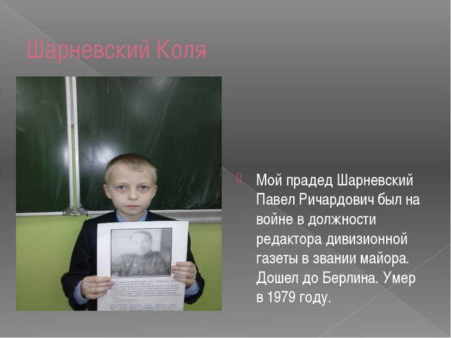 Шарневский Коля Мой прадед Шарневский Павел Ричардович был на войне в должнос...