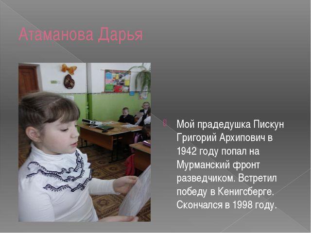 Атаманова Дарья Мой прадедушка Пискун Григорий Архипович в 1942 году попал на...