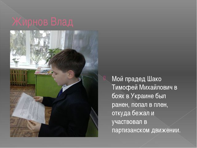 Жирнов Влад Мой прадед Шако Тимофей Михайлович в боях в Украине был ранен, по...