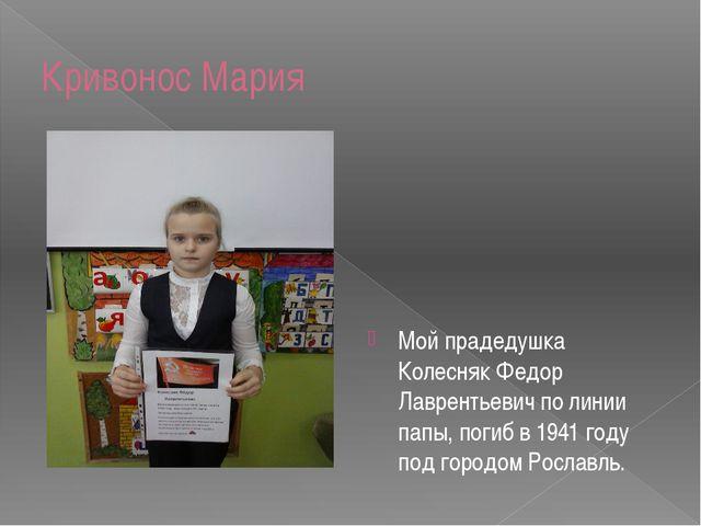 Кривонос Мария Мой прадедушка Колесняк Федор Лаврентьевич по линии папы, поги...