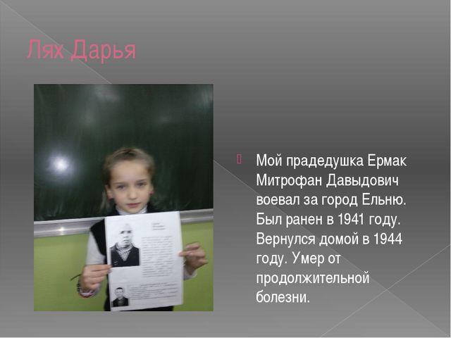 Лях Дарья Мой прадедушка Ермак Митрофан Давыдович воевал за город Ельню. Был...