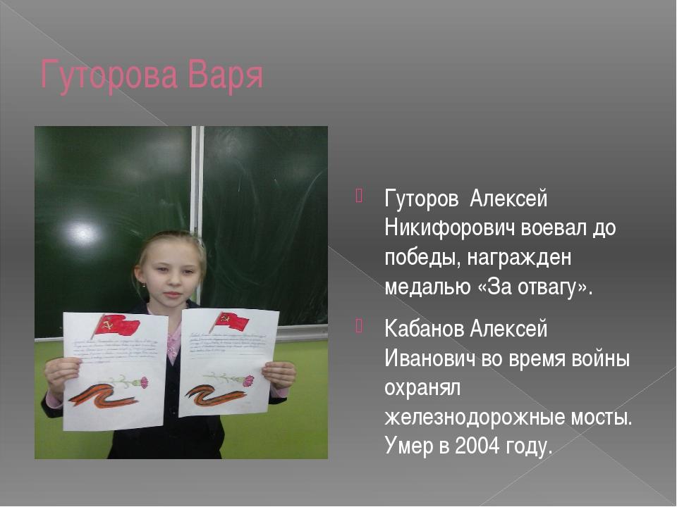Гуторова Варя Гуторов Алексей Никифорович воевал до победы, награжден медалью...