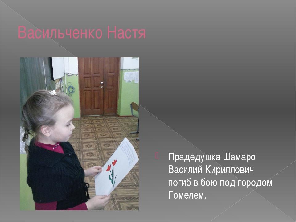Васильченко Настя Прадедушка Шамаро Василий Кириллович погиб в бою под городо...
