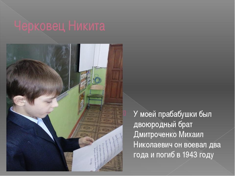 Черковец Никита У моей прабабушки был двоюродный брат Дмитроченко Михаил Нико...