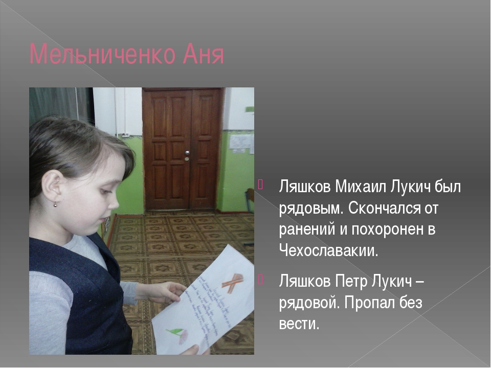 Мельниченко Аня Ляшков Михаил Лукич был рядовым. Скончался от ранений и похор...