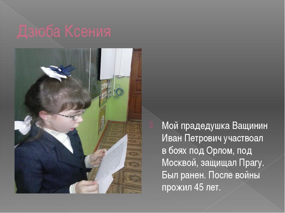 Дзюба Ксения Мой прадедушка Ващинин Иван Петрович участвоал в боях под Орлом,...