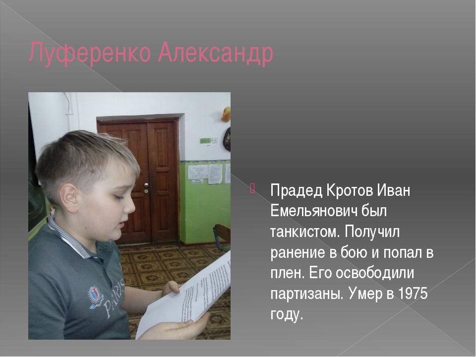 Луференко Александр Прадед Кротов Иван Емельянович был танкистом. Получил ран...