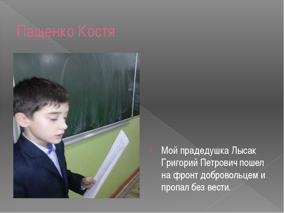 Пащенко Костя Мой прадедушка Лысак Григорий Петрович пошел на фронт доброволь...