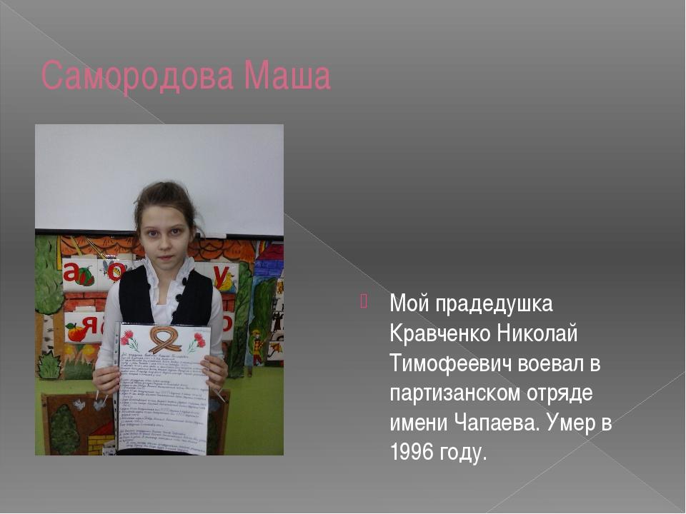 Самородова Маша Мой прадедушка Кравченко Николай Тимофеевич воевал в партизан...