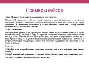 Примеры кейсов Кейс «Правовое обеспечение профессиональной деятельности» Иван