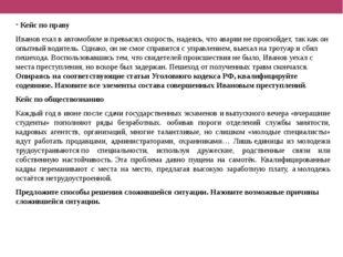 Кейс по праву Иванов ехал в автомобиле и превысил скорость, надеясь, что авар